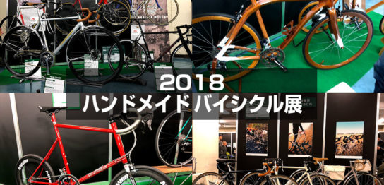 2018ハンドメイドバイシクル展
